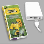 """Подарочный внешний аккумулятор """"Энергия туриста"""" (6000 mAh)"""