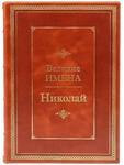 Подарочная книга в кожаном переплете. Великие имена. Николай
