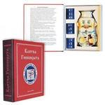 """Подарочный набор (фарфоровый штоф + стаканчики). Книга-шкатулка """"Клятва Гиппократа"""". Штоф Доктор"""