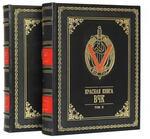 Подарочная книга в кожаном переплете. Красная книга ВЧК в 2-х томах