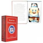 """Подарочный набор с фарфоровым штофом. Книга-шкатулка """"Клятва Гиппократа"""". Фляга Медбрат"""