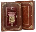 Подарочная книга в кожаном переплете. История Наполеона (в футляре)