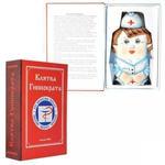 """Подарочный набор с фарфоровым штофом. Книга-шкатулка """"Клятва Гиппократа"""". Фляга Медсестра"""