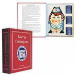 """Подарочный набор (фарфоровый штоф + стаканчики). Книга-шкатулка """"Клятва Гиппократа"""". Штоф Медсестра"""
