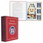 """Подарочный набор (фарфоровый штоф + стаканчики). Книга-шкатулка """"Клятва Гиппократа"""". Штоф Медбрат"""