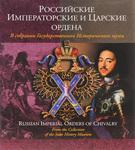 Подарочное издание. Российские Императорские и Царские ордена в собрании Государственного Исторического музея