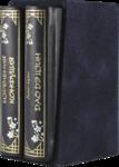 Миниатюрная книга в кожаном переплете. Изречения Конфуция. Лао-Цзы. в 2-х книгах (в коробе)