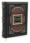 Подарочная книга в кожаном переплете. Николай II. Личная жизнь императора