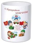 """Подарочная кружка """"С Праздником,23 февраля"""""""