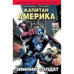 Книга комиксов. Капитан Америка. выпуск 2. Зимний солдат.