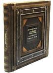 Подарочная книга в кожаном переплете . Великие битвы и сражения мировой истории