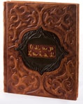 Подарочная книга в кожаном переплете . Омар Хайям. Рубайат