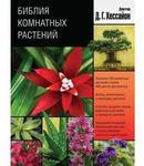 Д.Г. Хессайон. Библия комнатных растений