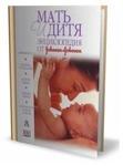 Подарочное издание. Мать и дитя. Энциклопедия от Johnson & Johnson