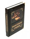 Подарочная книга в кожаном переплете. Великие открытия в медицине