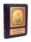Подарочная книга в кожаном переплете. Блаженная Матрона Московская