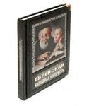 Подарочная книга в кожаном переплете. Еврейская народная мудрость