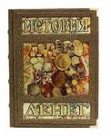Подарочная книга в кожаном переплете. История денег