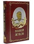 Подарочная книга в кожаном переплете. Великий Жуков