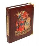 Подарочная книга в кожаном переплете. История мировых войн