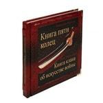 Подарочная книга в кожаном переплете. Миямото Мусасию. Книга Пяти Колец. Книга клана об искусстве войны