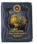 Подарочная книга в кожаном переплете. История российского флота