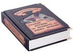 Подарочная книга в кожаном переплете. В.О. Ключевский. Русская история