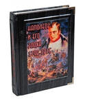 Подарочная книга в кожаном переплете. Наполеон и его эпоха