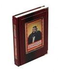 Подарочная книга в кожаном переплете. Конфуций. Изречения и афоризмы
