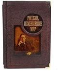 Подарочная книга в кожаном переплете. Русские, изменившие мир: От Крузенштерна до Сахарова