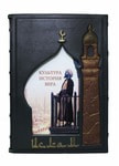 Подарочная книга в кожаном переплете. Ислам. Культура, история, вера (в футляре)