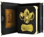 Подарочная книга в кожаном переплете. Нефтяная промышленность Российской империи (в футляре)