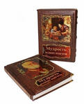 Подарочная книга в кожаном переплете. Мудрость великих педагогов (в футляре)