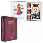 """Подарочный набор (фарфоровый штоф + стаканчики). Книга-шкатулка """"Комментарий к уголовному кодексу"""""""