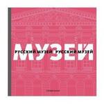 Подарочный альбом. Русский музей (в футляре)