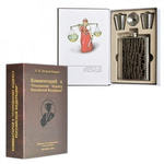 """Книга-сюрприз """"Комментарий к Уголовному Кодексу"""" (фляжка и стаканчики)"""
