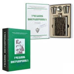 """Книга-сюрприз """"Учебник пограничника"""" (фляжка и стаканчики)"""