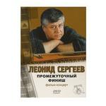 DVD. Леонид Сергеев. Промежуточный финиш. Фильм-концерт 2005 год