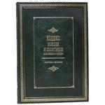Подарочная книга в кожаном переплете. Кодекс вождей и политиков всех времен и народов