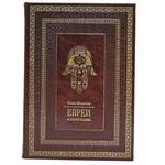 Подарочная книга в кожаном переплете. Евреи история нации