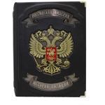 Подарочная книга в кожаном переплете. Российская Империя. История полиции (в коробе)
