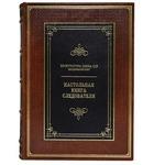 Подарочная книга в кожаном переплете. Настольная книга следователя (репринтное издание)