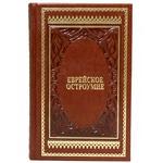 Подарочная книга в кожаном переплете. Еврейское остроумие