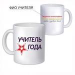 """Подарочная кружка """"Учитель года"""""""