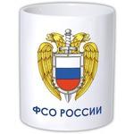"""Подарочная кружка """"ФСО России"""""""