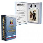 Подарочный набор с фарфоровым штофом. Закон о полиции (фляга фарфоровая)