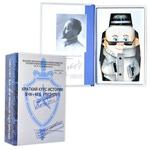 Подарочный набор с фарфоровым штофом. Краткий курс истории ВЧК - КГБ (фляга Шпион)