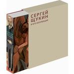 Подарочный альбом. Сергей Щукин и его коллекция (в футляре)