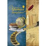 Записная книжка учителя. Лестница знаний