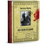 Записная книжка - ежедневник. Зигмунд Фрейд. Бессознательное (А6, мини)